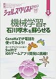 シェルスクリプトマガジン vol.38