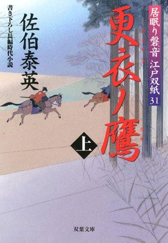 更衣ノ鷹(上) ─ 居眠り磐音江戸双紙 31 (双葉文庫)