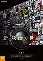 NHKスペシャル 新・映像の世紀 第4集 世界は秘密と嘘(うそ)に覆われた 冷戦 [DVD]