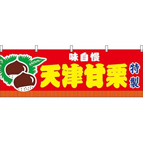 横幕 天津甘栗 赤 JY-351【宅配便】 [並行輸入品]