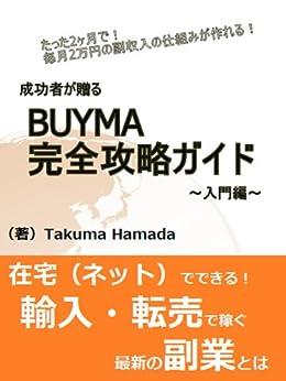 [Hamada Takuma]のたった2ヶ月で!毎月2万円の副収入の仕組みが作れる!成功者が贈る BUYMA完全攻略ガイド
