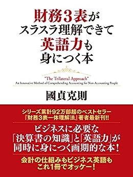 [國貞克則]の財務3表がスラスラ理解できて英語力も身につく本