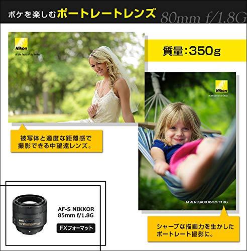 Nikon(ニコン)『AF-SNIKKOR85mmf/1.8G』