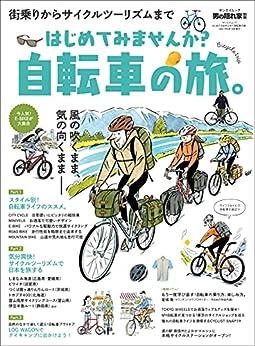 はじめてみませんか? 自転車の旅。