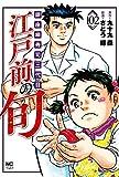 江戸前の旬 (102) (ニチブンコミックス)
