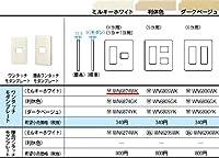 パナソニック フルカラー 配線器具 ワンタッチモダンプレート 3コ+1コ用 ミルキーホワイト WN6874WK