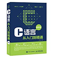 【新书半价】C语言从入门到精通 零基础学c primer plus语程序设计 计算机编程开发 数据结构基础教程 c++ 中文版自学书籍 赠视频
