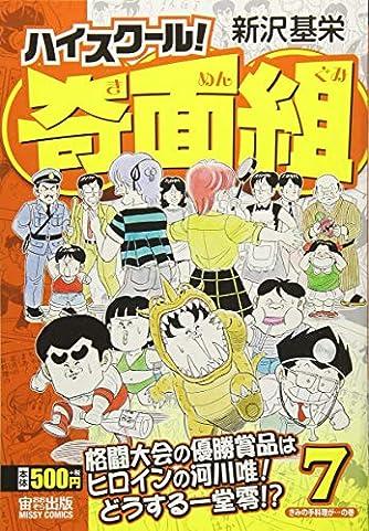 ハイスクール! 奇面組 7 きみの手料理が…の巻 (ミッシィコミックス)