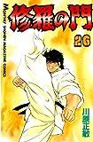 修羅の門(26) (月刊少年マガジンコミックス)