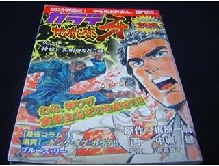カラテ地獄変牙 vol.4 (BUNCH WORLD)