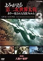 よみがえる第二次世界大戦 ~カラー化された白黒フィルム~DVD第3巻