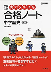 実力メキメキ合格ノート 中学歴史 改訂版 (高校入試実力メキメキ)