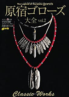 Legend Of Harajuku Goro's Vol 2 (English and Multilingual Edition) by edited(2015-12-09)
