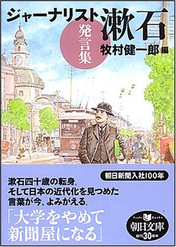 ジャーナリスト漱石 発言集 (朝日文庫 ま 26-1)