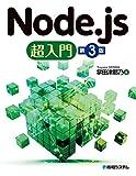 Node.js超入門[第3版]