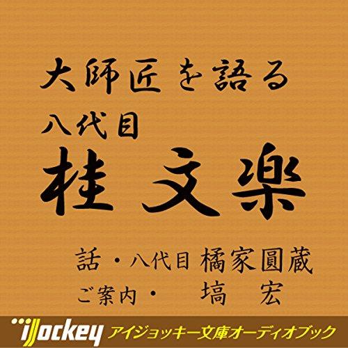 『大師匠を語る ~橘家圓蔵が語る八代目・桂文楽~』のカバーアート