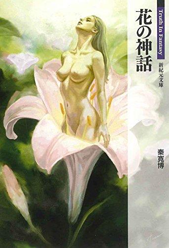 花の神話 Truth In Fantasy