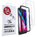 Edison iPhoneXR ガラスフィルム2枚入り 最高9H硬度 日本製クリアガラス 貼付専用ガイド付