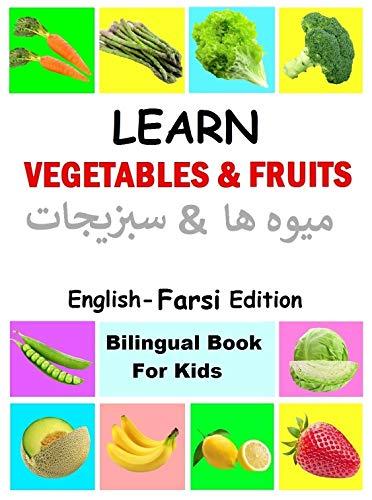 Learn Vegetables & Fruits in Farsi/Persian, Farsi Children's Picture Book (English Farsi Bilingual Books) (English Edition)