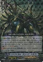 カードファイト!!ヴァンガード(ヴァンガード) スペクトラル・デューク・ドラゴン(RRR) エクストラブースター第3弾(黒鋼の戦騎)収録カード
