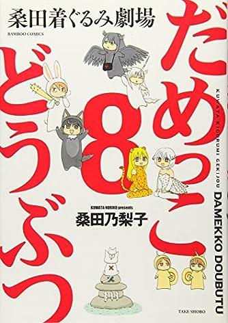だめっこどうぶつ 8 (バンブーコミックス)