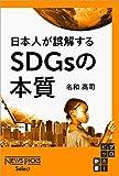 日本人が誤解するSDGsの本質 (NewsPicks Select)
