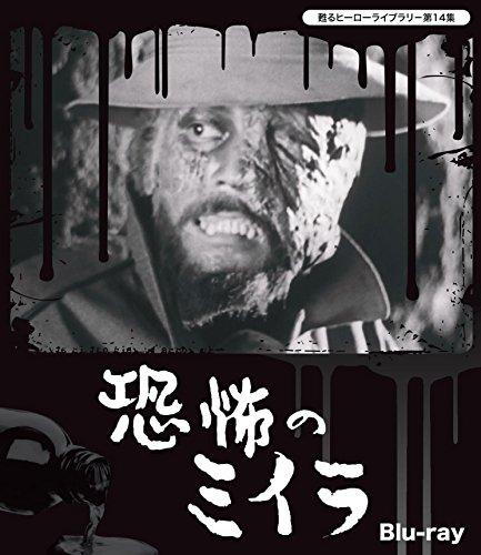 甦るヒーローライブラリ-第14集 恐怖のミイラ Blu-ray