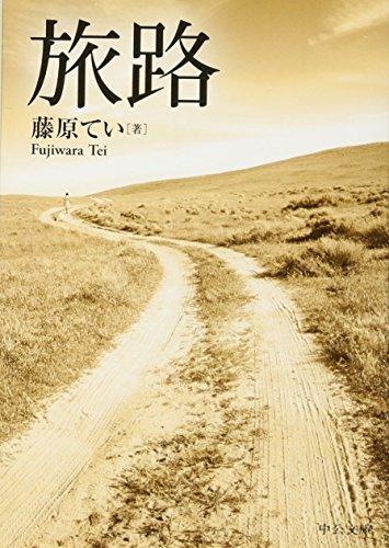 旅路 (中公文庫)