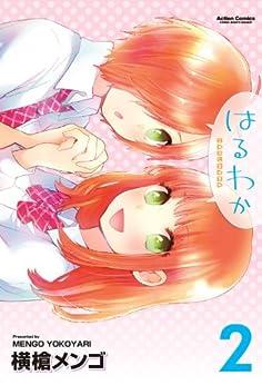 [横槍メンゴ]のはるわか : 2 (アクションコミックス)