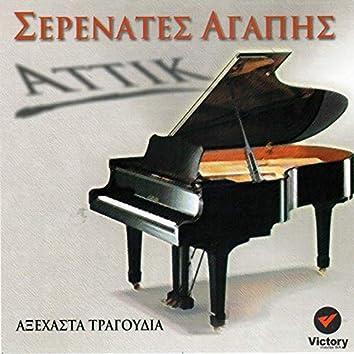 Seranates Agapis (Axehasta Tragoudia)