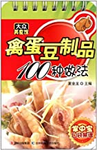 禽蛋豆制品100种做法 (大众美食馆)