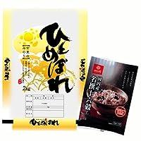 特別栽培米岩手県花巻産ひとめぼれ2kgと国内産十六穀ごはん ~ギフトに美味しいお米~ 令和元年産
