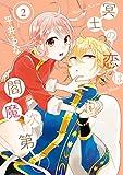 冥土の恋は閻魔次第! 2巻 (デジタル版Gファンタジーコミックス)
