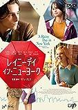 レイニーデイ・イン・ニューヨーク[DVD]