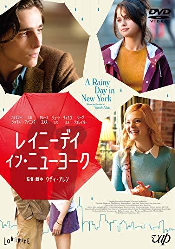 「レイニーデイ・イン・ニューヨーク」(DVD)