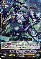 ヴァンガードG コミックブースター「先導者と根絶者」 G-CMB01/015 光の剣士 ブラスター・アックス ゲラール R