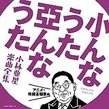 小んなうた 亞んなうた ~小林亜星 楽曲全集~ アニメ・特撮主題歌編