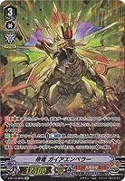 カードファイト!! ヴァンガード V-BT10/SP03 帝竜 ガイアエンペラー SP