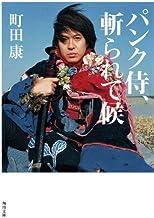 表紙: パンク侍、斬られて候 (角川文庫) | 町田 康