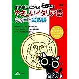 DVD版 やさしいイタリア語 カタコト会話帳 [DVD]