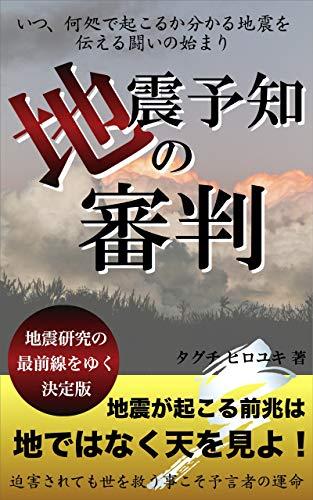 地震予知予言.com