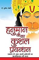 Hanumanji Ka Kushal Prabandhan