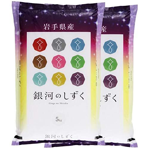 【出荷日に精米】 岩手県産 銀河のしずく 白米 10kg (5kg×2袋) 平成29年産 産地限定:雫石町