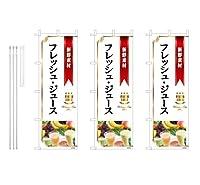 デザインのぼりショップ のぼり旗 3本セット 新鮮素材フレッシュ・ジュース(白) 専用ポール付 レギュラーサイズ(600×1800) 標準左チチテープ PAC855