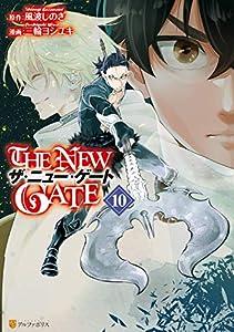 THE NEW GATE 10巻 表紙画像