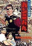 ハンニバル(スペシャル・プライス)[DVD]