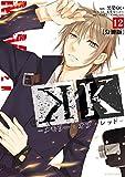 K —メモリー・オブ・レッド— 分冊版(12) (ARIAコミックス)