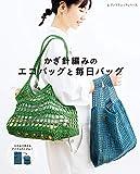 かぎ針編みのエコバッグと毎日バッグ