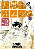 ど根性ガエルの娘【期間限定無料版】 1 (ヤングアニマルコミックス)
