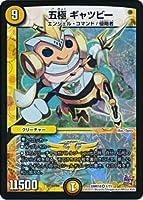 【シングルカード】DMR18)五極ギャツビー/光/VR 1/71